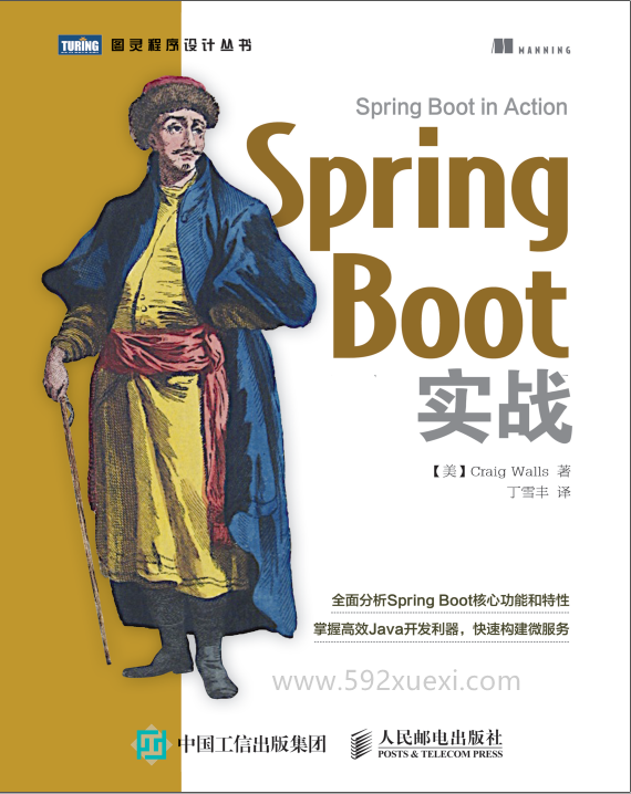 SpringBootShiZhan.png